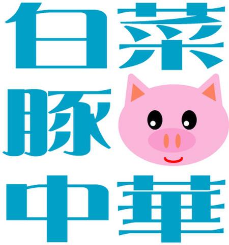 白菜・豚・中華丼の具