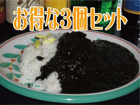 食用竹炭微粉末入り真っ黒カレー 3個セット