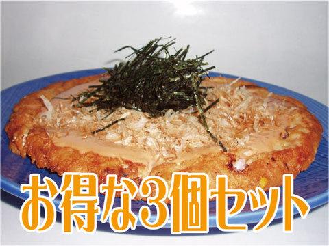 貴族焼き(特製お好み焼き) 3枚セット