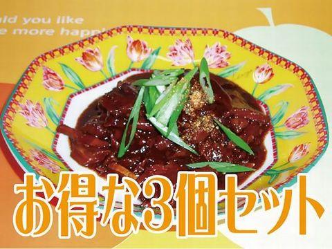 牛スジと大根の赤みそ土手煮 3個セット