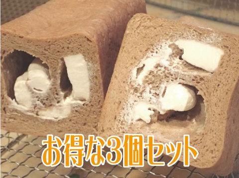 低糖質ふすまパン☆クリームチーズ 3本セット