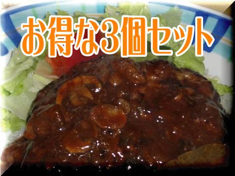煮込みハンバーグ 3個セット