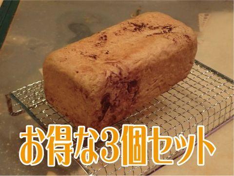 低糖質ふすまパン☆ココア 3本セット