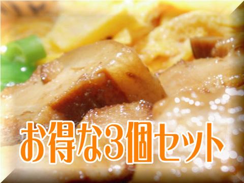 チャーシュー(煮豚) 3個セット
