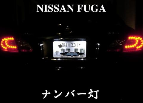 NISSAN FUGA/純白光 LED ナンバー灯/フーガ Y51 ・HY51(前期/後期)
