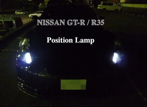 NISSAN GT-R/Epistar 3030 Power LED(300LM)ポジションランプ/GTR R35 (2007~)