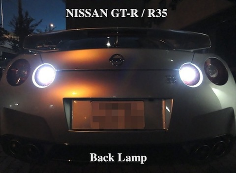 NISSAN GT-R/High Power 3528SMD バックランプ/GTR R35 (2007~)