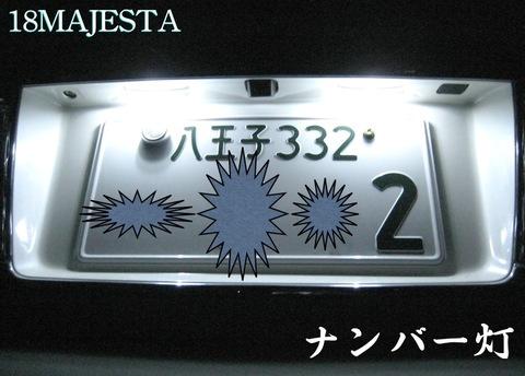 18系マジェスタ/LED(SMD5630)ナンバー灯/180 CROWN MAJESTA・UZS18#