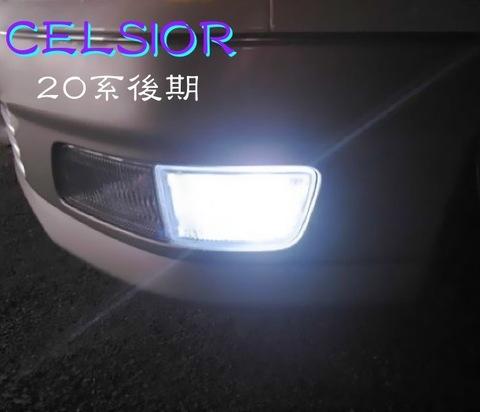 20セルシオ後期のコーナリングランプを最新LEDに!!