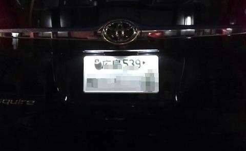 エスクァイア・エスクァイアハイブリッド/専用製作 LED(SMD5050)ナンバー灯/ZWR80G・ZRR80G