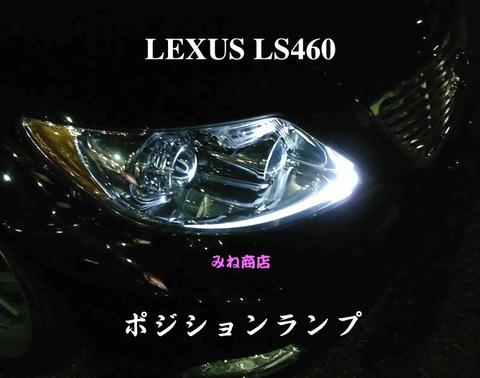 LEXUS LS460(前期) ポジションランプ/Epistar 3030 Power LED(9pcs) 400LM