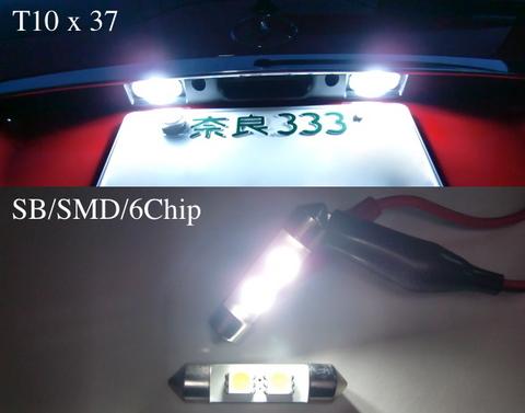 1,5W/SB/SMD Power 3chips 2連!! T10 x 37mm 純白 12V