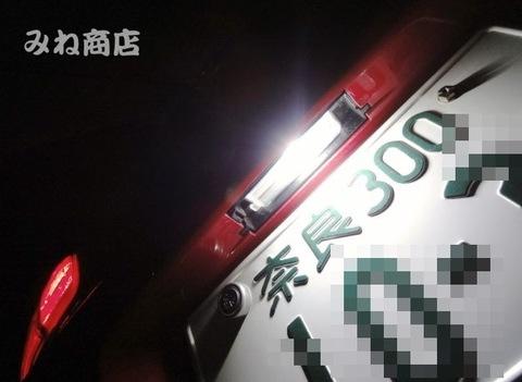 ブレイド High Power SBSMD ナンバー灯!! BLADE/AZE15#/GRE156