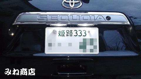 USトヨタ セコイア/LED(SMD5630)ナンバー灯/SEQUOIA(2008年~)