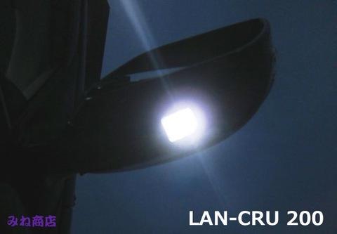 ランクル200 専用製作 LED(SMD)ドアミラーウエルカムランプ(前期・中期)ZX