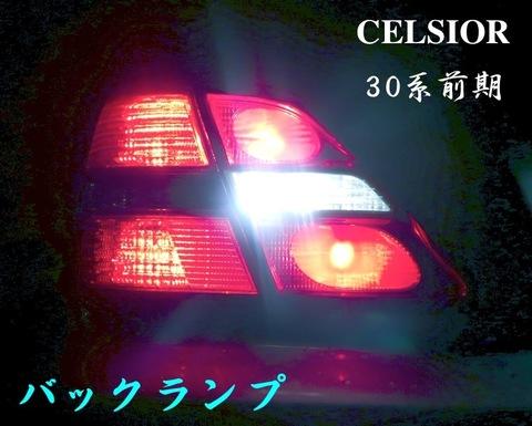 30セルシオ前期!! 激高輝度 LEDバックランプ!!
