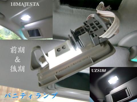 18系マジェスタ/LED(SMD)!! バニティランプ&リア読書灯/180 CROWN MAJESTA・UZS18#