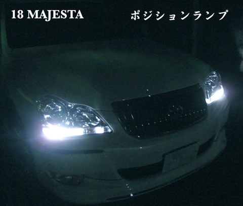18系マジェスタ/LED(SMD)ポジションランプ/180 CROWN MAJESTA・UZS18#