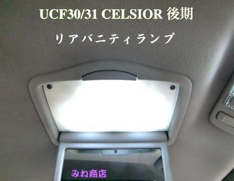 30セルシオ後期 LED(SMD)リアバニティランプ!! UCF30/31