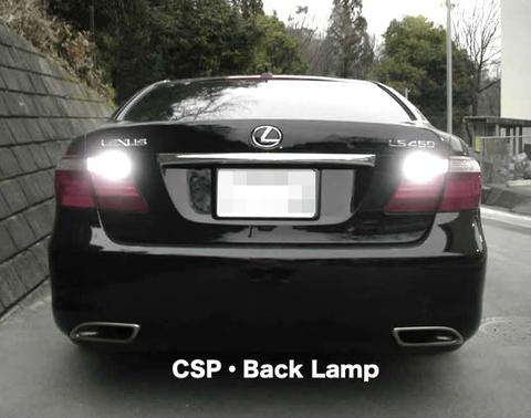 LEXUS LS460/LS600h/hL (前期/中期) )バックランプ専用LED/CSP2020・1200LM/驚異の明るさ/USF/UVF4#