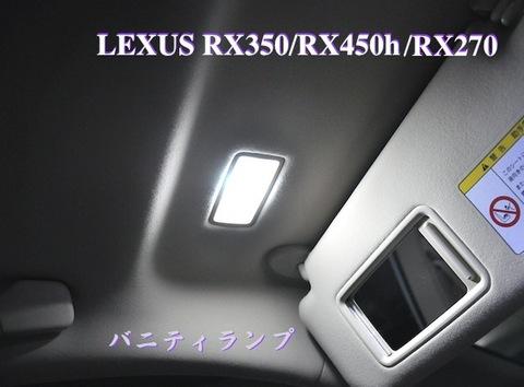 レクサス専用!! LED(SMD)バニティランプ!! LEXUS RX270/RX350/RX450h