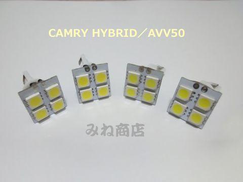 カムリ ハイブリッド SMD5050フロント&リアルームランプ!! CAMRY HYBRID/AVV50