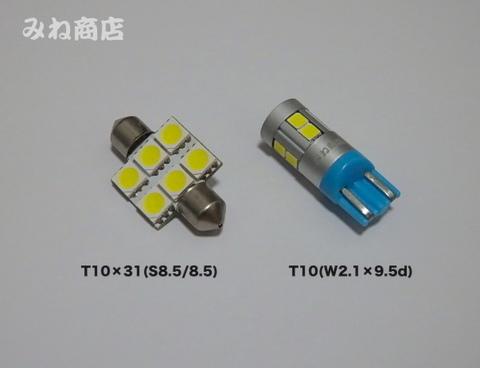 日産リーフ LED(SMD) ルームランプセット!! Nissan LEAF(AZE0/後期)「タイプ2」