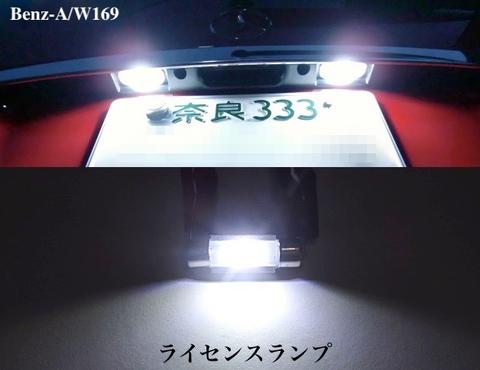 メルセデスベンツ Aクラス W169/LEDナンバー灯/Benz-A/W169