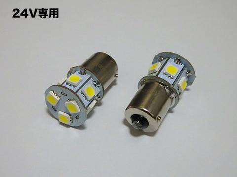 S25/BA15S(180°ピン/シングル)/5050 Power LED(9pcs) 220LM/6000K(24V専用LED)