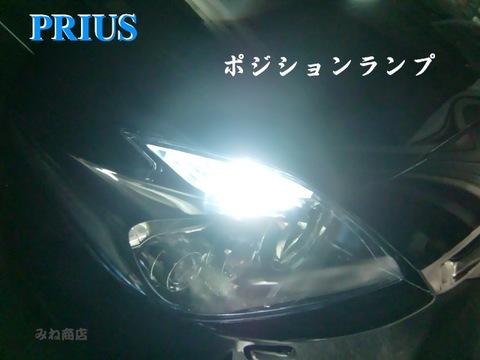 プリウス LED(SMD)ポジションランプ!! PRIUS / ZVW30・40