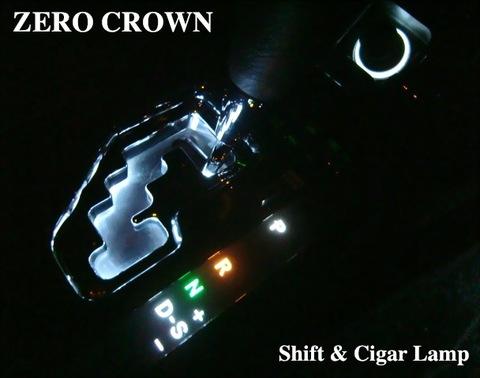 ゼロクラウン 純白光LED!! シフトランプ&シガーランプ!!