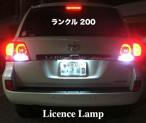 ランクル200 専用製作 LED(SMD5050)ナンバー灯!! ランドクルーザー