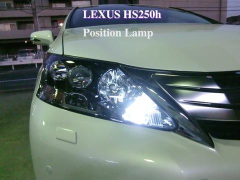 レクサスHS250h/ポジションランプ/Epistar 3030 Power LED(9pcs) 400LM/LEXUS HS250h/前期