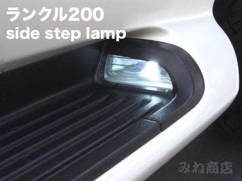 ランクル200/SAMSUNG 5630 Power LED サイドステップランプ/ランドクルーザー