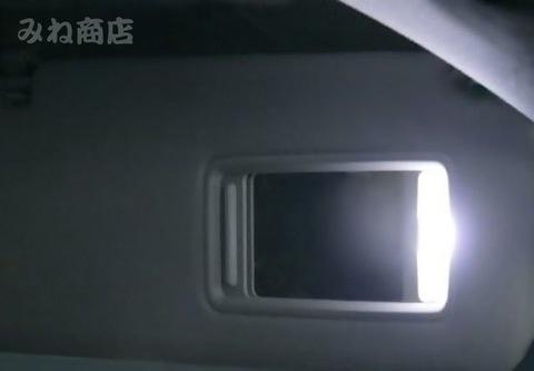 ランクル200 専用 LED(SMD) バニティ(バイザー)ランプ