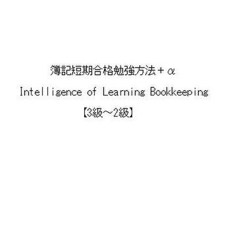 簿記短期合格勉強方法+α(Intelligence of Learning Bookkeeping)【3級~2級】