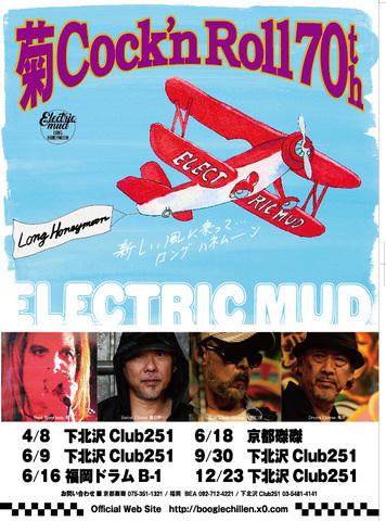 菊Cock'n Roll 70thサイン入りツアーポスター