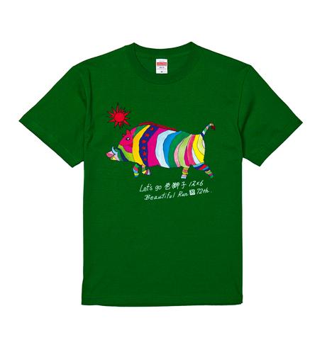 菊生誕12×6色獅子Tee(緑)