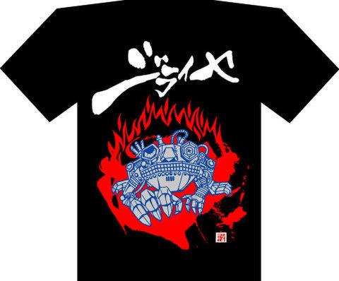 ジライヤ ツアーTシャツ'10(黒)A