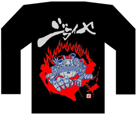 ジライヤ ロング Tシャツ'10(黒)A