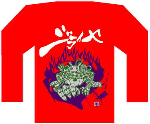 ジライヤ ロング Tシャツ'10(赤)A