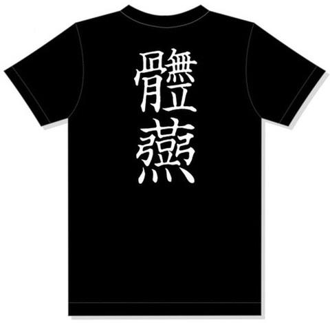 KIKU Tシャツ
