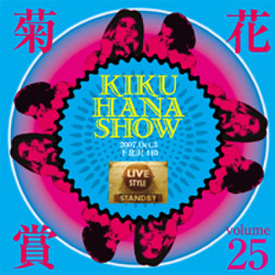 菊花賞 VOL.25 2007.10.3   下北沢440 (2CD)
