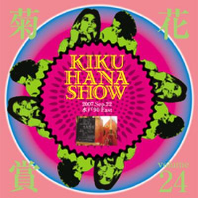 菊花賞 VOL.24 2007.9.22   水戸90EAST (2CD)