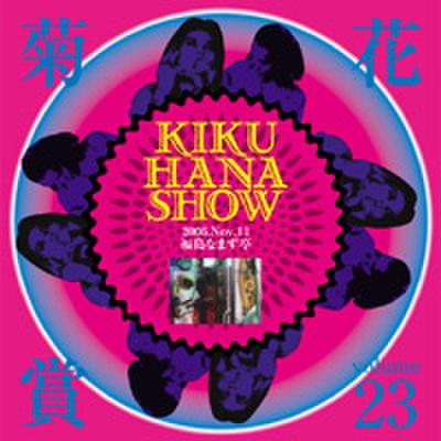 菊花賞 VOL.23 2006.11.11 福島 なまず亭 (2CD)