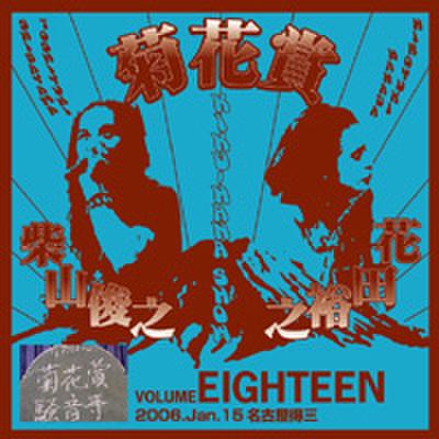 菊花賞 VOL.18 2006.1.15  名古屋TOKUZO(2CD)