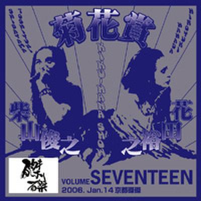 菊花賞 VOL.17 2006.1.14  京都磔磔(1CD)