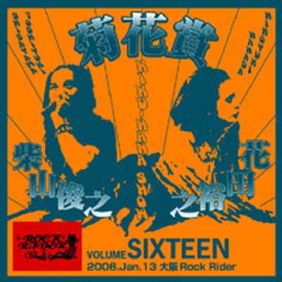 菊花賞 VOL.16 2006.1.13  大阪ROCK RIDER(2CD)