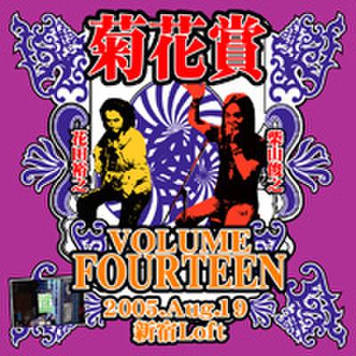 菊花賞 VOL.14 2005.8.19  新宿Loft(1CD)
