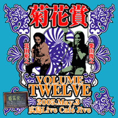菊花賞 VOL.12 2005.5.3  広島LIVE CAFE JIVE(2CD)